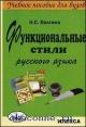 Функциональные стили русского языка